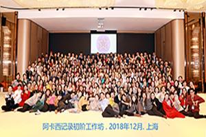 阿卡西初阶合照2018年12月上海