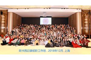 阿卡西 初阶 合照 2018 年 12 月 上海
